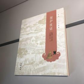 中华人生智慧经典:围炉夜话 9品++++ 自然旧 实图拍摄 收藏佳品