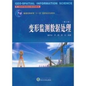 变形监测数据处理(第2版)
