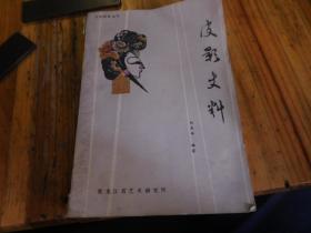 皮影史料(我国第一部介绍皮影历史、唱腔与人物的专著)