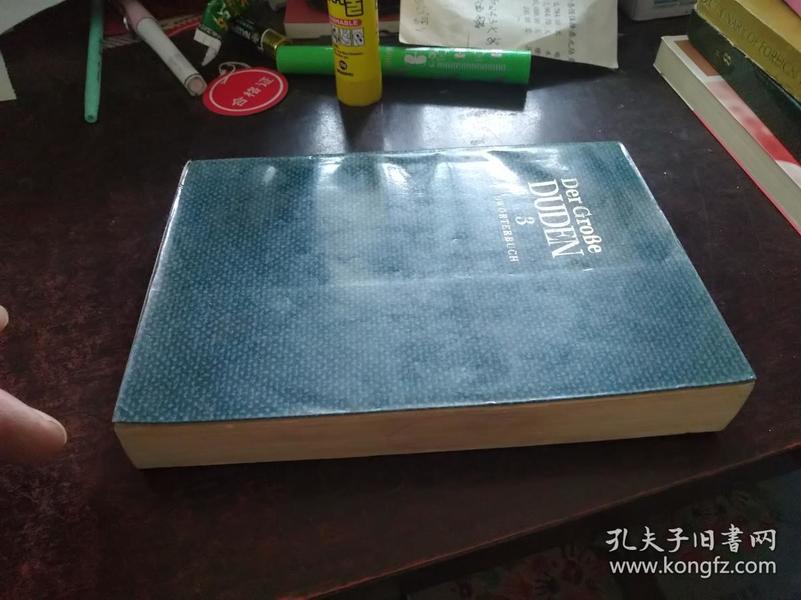 Der Grobe DUDEN(大杜登辞典 第3卷,图解,外文版)