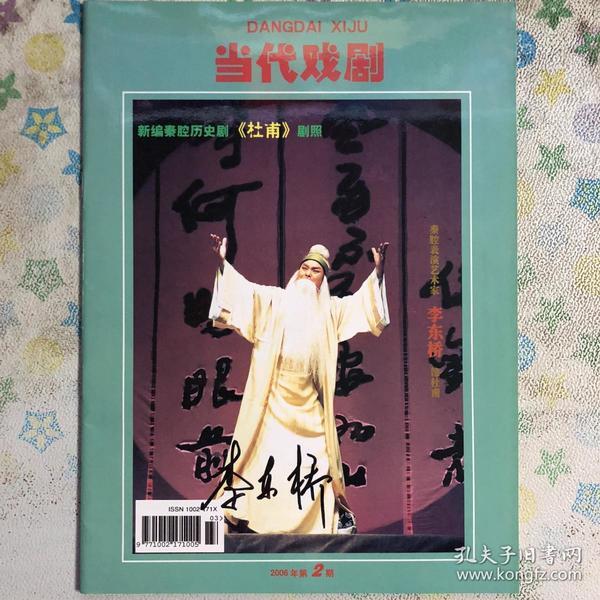 中国戏剧二度梅花奖得主 著名秦腔表演艺术家李东桥亲笔签名《当代戏剧》杂志