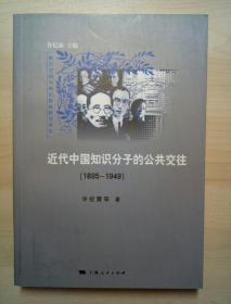 近代中国知识分子的公共交往:1895-1949