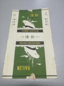 中烟工业公司【海轮】 烟标(拆包,品好)