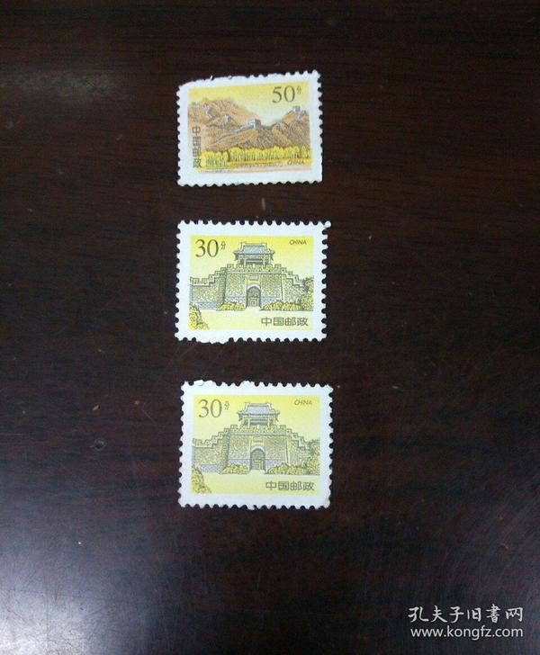邮票——长城50分1张,30分2张(品相如图)三张合售