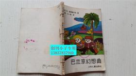 巴兰京幻想曲 (苏联)瓦.麦德维杰夫著 陈历荣 江一勋译 少年儿童出版社
