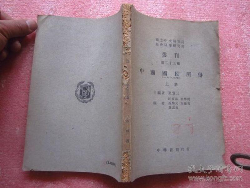 民国书《中国国民所得》(上册)民国36年初版