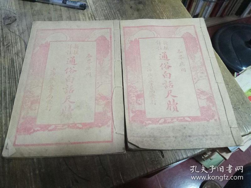 各界应用 新撰详注  《通俗白话尺牍》  上海广益书局发行  上下册  中华民国十年