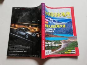 中国国家地理 2006.10 总第552期