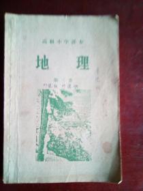 1955年旧课本: 高级小学课本 地理 第三册