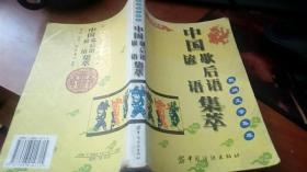 中国谚语 歇后语集萃 中国纺织出版社