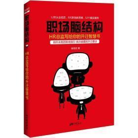 职场脑结构 : HR总监写给你的升迁智慧书