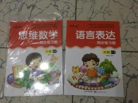 幼儿多元领域探索操作课程:语言表达.思维数学 大班 上册:同步练习册 [共二册]