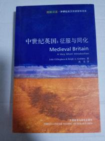 中世纪英国:征服与同化