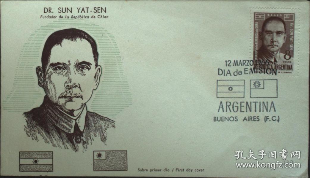 台湾邮政用品、信封、1966年阿根廷发行孙中山邮票首日封一枚