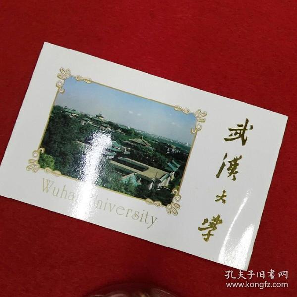 武汉大学贺卡张甲耀签名