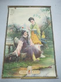 民国启东烟草公司【钦差牌】美女香烟广告画(红楼韵事:西厢记妙词…)