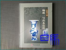 东海平潭碗礁一号出水瓷器 2006年初版精装有瑕疵