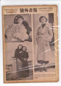 民国二十五年 号外画报 754号(联华新星谢萍女士、西子湖畔俞小姐、罗小姐、【巧克力姑娘】程静子)
