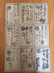 明治日本实寄明信片九枚合售