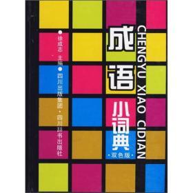 成词小词典(双色版)