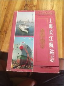 上海长江航运志