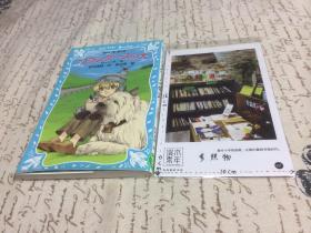 日文原版: フランダースの犬  【存于溪木素年书店】