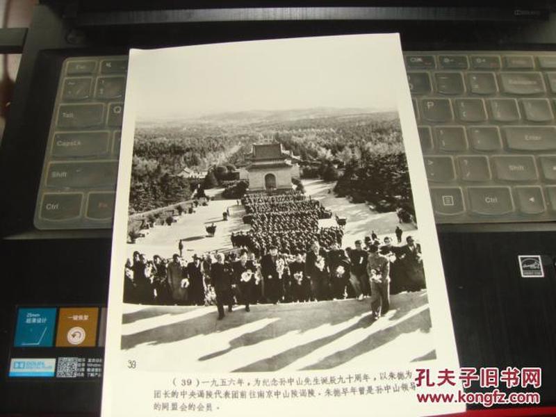 纪念辛亥革命七十周年:39、1956年,朱德前往南京中山陵谒陵(新华社新闻展览照片1981年)