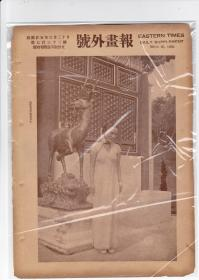 民国二十五年 号外画报 733号(电影明星王海伦女士)