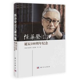 陈华癸论文著作集:诞辰100周年纪念