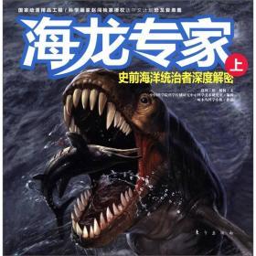 海龙专家(上)--青少年科普书--史前海洋统治者深度解密(全10册不单发