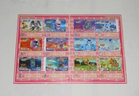 赛尔号VIP典藏卡册(一册12张全)4