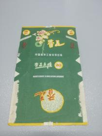 中烟工业公司【香花】 烟标(拆包,品好)