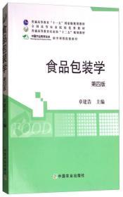 食品包装学(第4版 附光盘)