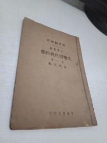 《文体理科教科书》第一册