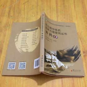 常见病中成药临床合理使用丛书:外科分册