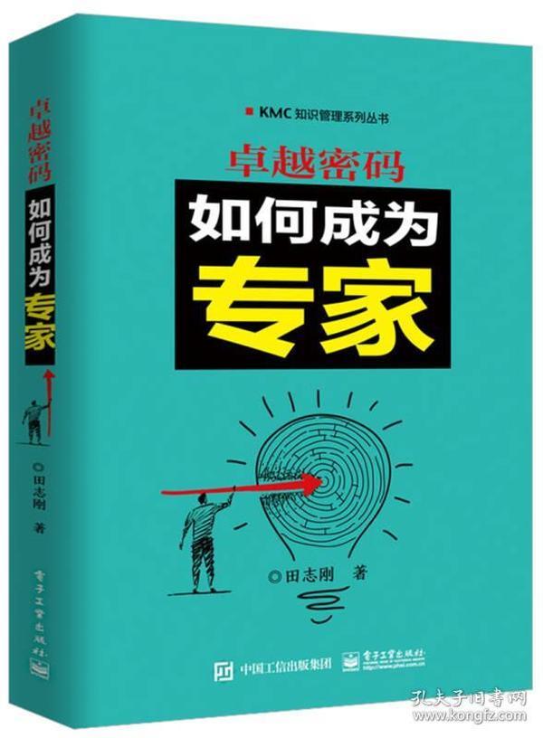 KMC知识管理系列丛书:卓越密码:如何成为专家