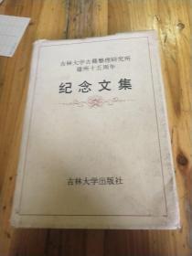 吉林大学古籍整理研究所建所十五周年纪念文集