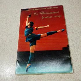 红色娘子军 明信片 法文版 16张一套全