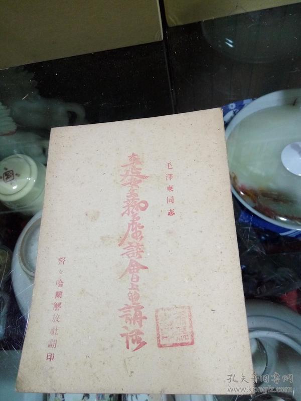 毛泽东同志在延安文艺座谈会上的讲话 中华民国三十五年