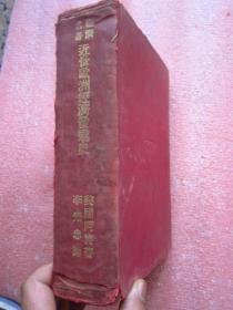 经济名著《近世欧洲经济发达史》(红色精装,民国16年出版)精装800多页厚本
