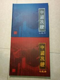 中国股证、典藏册、集藏册(典藏50张票证全、 集藏40张票证全)2册