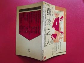 慧子诗集:飘逸之人(中国首届处女诗集出版大奖赛获奖诗丛)