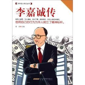 中外名人传记丛书:李嘉诚传