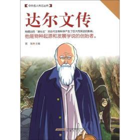 中外名人传记丛书:达尔文传