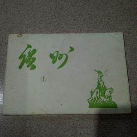 60年代广州  风景明信片(1)一套10枚