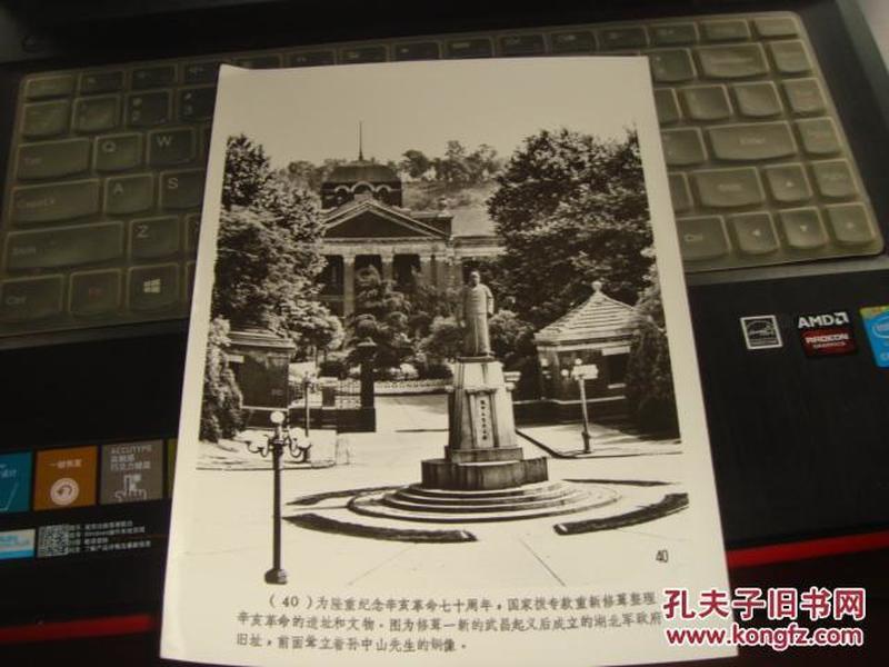 纪念辛亥革命七十周年:40、修缮一新的武昌起义后成立的湖北军政府旧址(新华社新闻展览照片1981年)