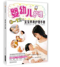 婴幼儿护理0-12个月宝宝养育护理手册