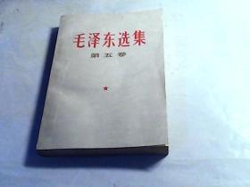 毛泽东选集(第五卷)【1977年北京一版一印】。