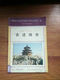 我爱中华丛书-古迹精华