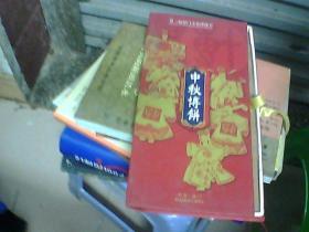 明信片:第二届厦门中秋博饼节